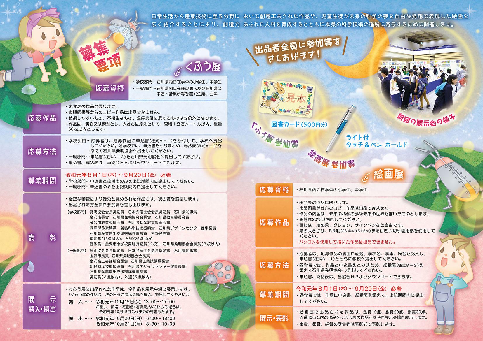 第55回 くふう展/第35回 夢絵画展 パンフ(中面