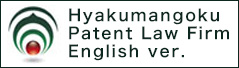 Hyakumangoku Patent Law Firm English ver